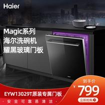 Haier посудомоечная машина специальная дверная панель EYW13029T подходит(одноразовые товары не поставляются)