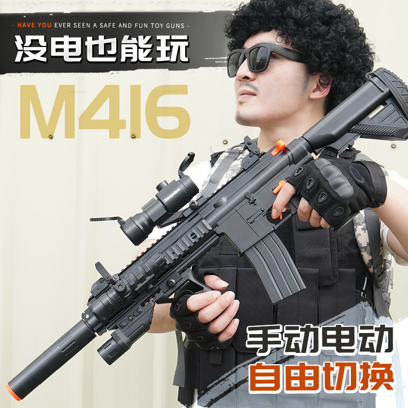 Le Hui hands self-contained m416 electric water bullet gun Jedi eat chicken rifle suit boy toy sniper