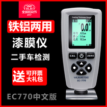 ec770s Lacquer film instrument coating thickness meter measuring instrument automobile paint thick detection high precision lacquer used car