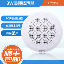Fire broadcast HY6251 ceiling embedded horn speakers dark sound speaker equipment Bay 3W
