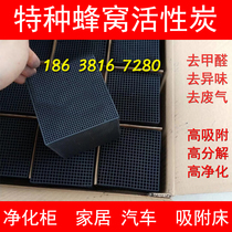 Honeycomb activated carbon in addition to formaldehyde industrial waste gas treatment Spray Paint waste gas adsorption waterproof honeycomb activated carbon
