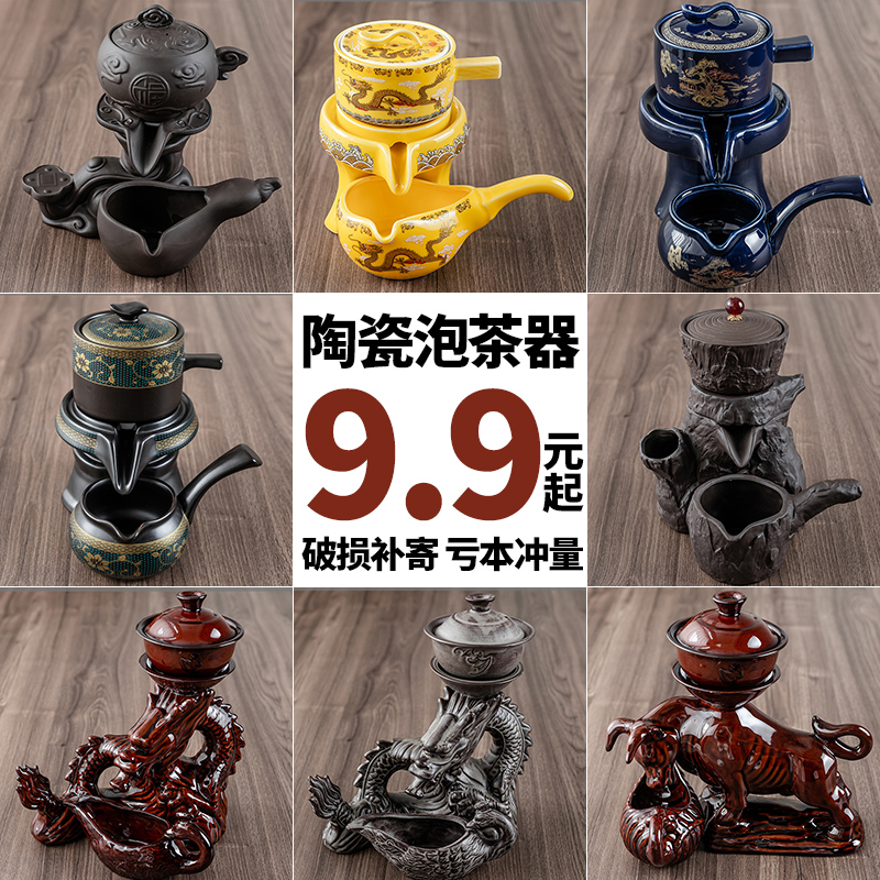 Lanyang lazy kung fu tea set tea maker ceramic 沖 tea machine spin out of the waterstone mill automatic teapot fair cup F