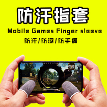 Hand Tour anti-sweat finger set professional eating chicken play game gloves anti-hand sweat Oracle stimulates battlefield touch screen King Glory