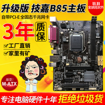Three year replacement of Gigabyte / Gigabyte b85m-d3v1150 pin H81 / B85 main board DDR3 applicable to z87z97