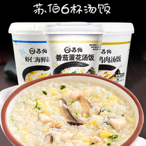 Suber Soup Rice mushroom chicken Shrimp tomato Soup Rice 6 cup fast eating brewing porridge convenient ready-to-eat food