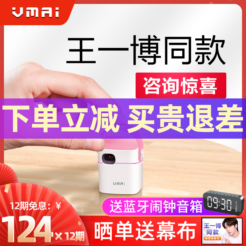 520 gift)Wang Yibo with the projector Weimai M100s projection screen vmai micro mobile phone portable wifi mini projector home HD Valentines Day to send girlfriend boyfriend 1080P
