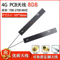 GSM 3G LTE Built-in Antenna IPEX Joint CDMA WCDMA WCDMA 4G Antenna PCB Hardboard Antenna