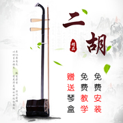 Erhu, child and adult general practice for beginners entry of Suzhou national fine grading huqin shipping