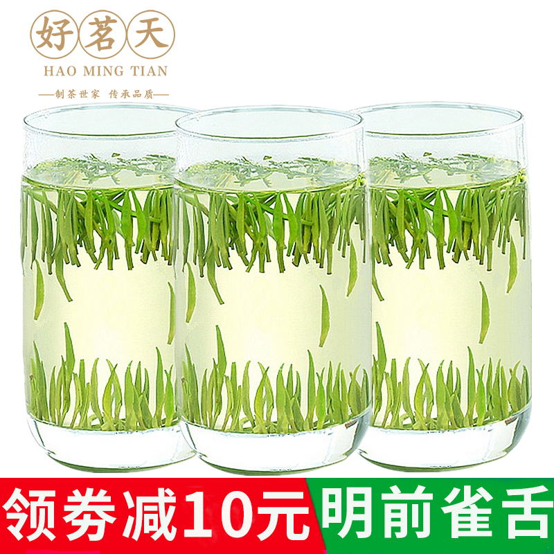 2019 New Tea Good Ming Tian Super Class Before Ming Dynasty, 250g Green Tea in Spring and Spring