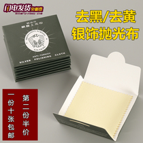 Silver cloth Pure silver jewelry Jewelry silverware maintenance Polishing cloth Polishing silver cloth Washing silver water cleaning tool artifact