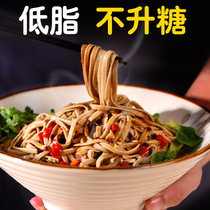 Diabetic patients sugar-free food low-fat buckwheat noodles pure buckwheat rye bitter buckwheat noodles Miscellaneous grains Jomai noodles