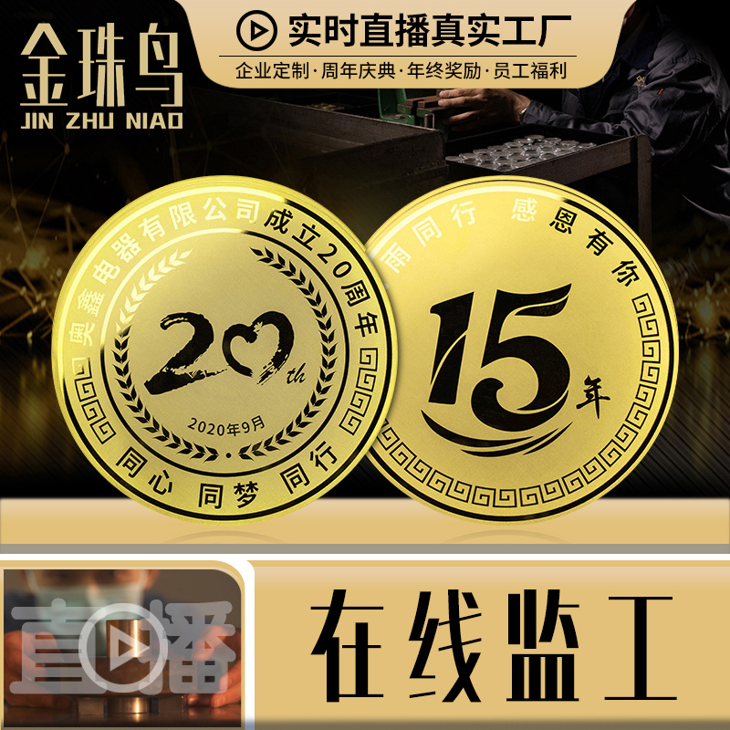 Pure silver commemorative coin custom silver coin 999 year-end company gift anniversary employee gold medal badge