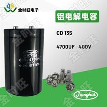 Jianghai Jianghai CD135 400V 4700UF frequency converter dedicated 450V6800UF electrolytic capacitor