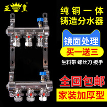 Ground Heating Pipe Collector and Distributor System Three, Four and Five Heating Pipes Geothermal Heating Full Copper Divider Valve