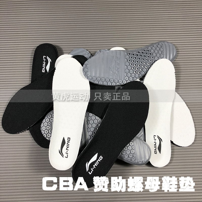 Li Ning new nut insole sponsored CBA player version shock-absorbing elastic ultra-soft breathable basketball shoes sneaker pad