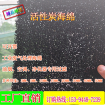 Air purifier hood warm air machine activated carbon sponge activated carbon in addition to formaldehyde filter 3-50mm