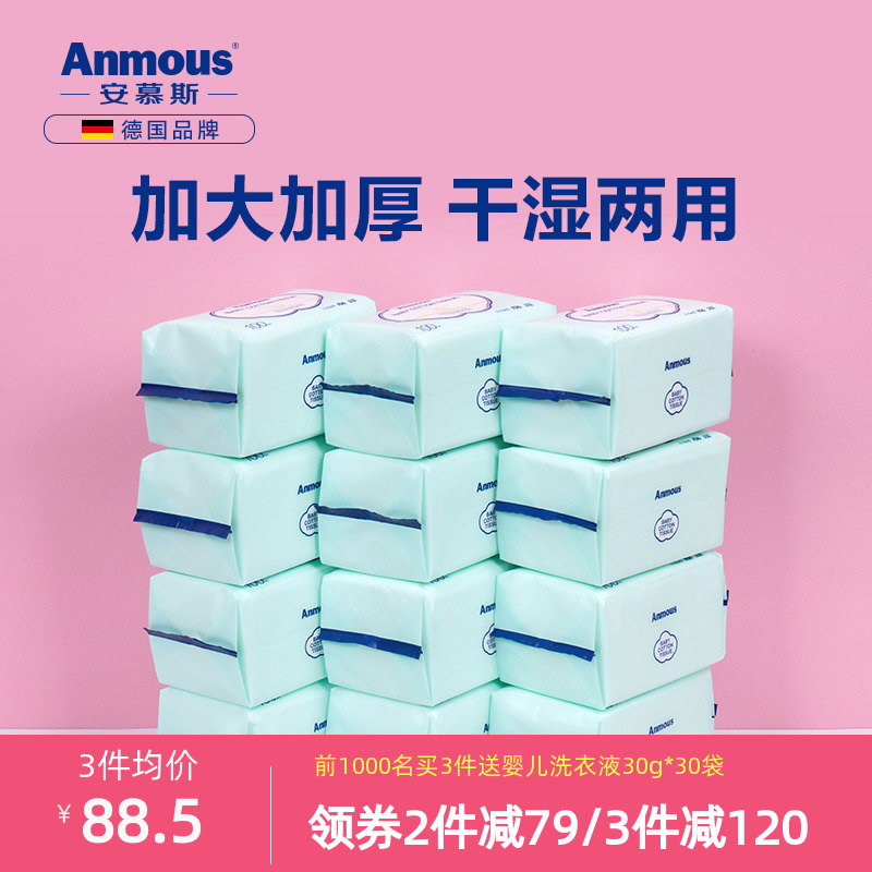 Amous baby cotton soft towel hand fart special baby dry 溼 two-use towel extract cotton soft towel 100 x 12 pack
