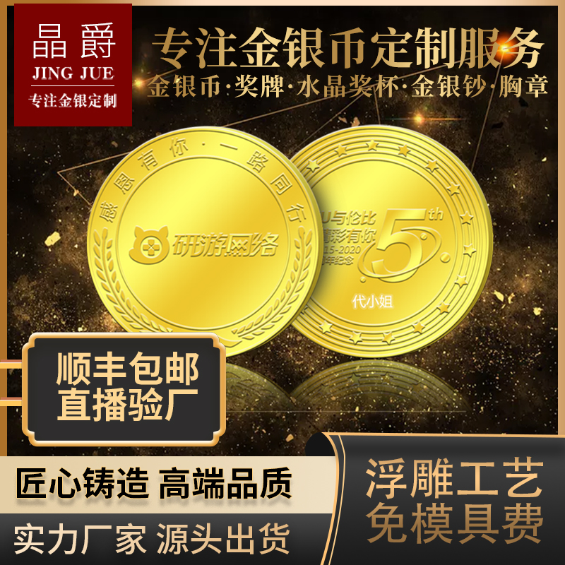 Gold custom anniversary pure gold 999 gift pure gold and silver banknote medal gold bar badge diy commemorative coin stamp custom made