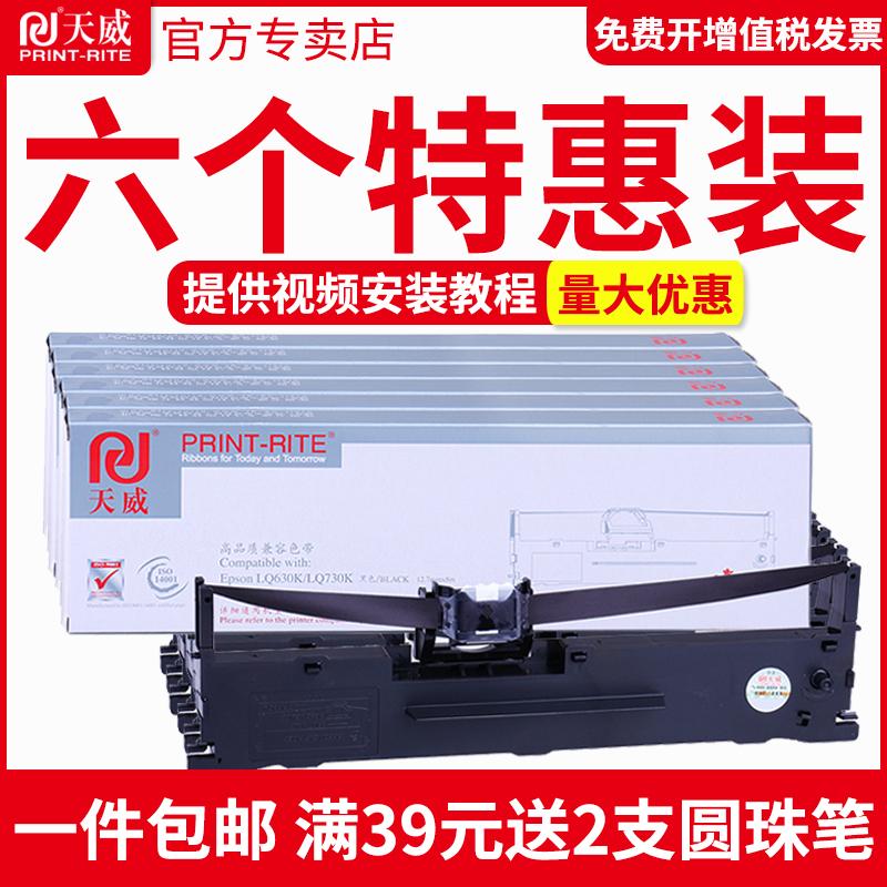 Le ruban Tianwei convient à Epson LQ-630k 635K 610k 730k 735k 80kf cadre ruban universel S015290 615kii 615k bande de ruban ruban aiguille