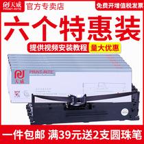 Tianwei ribbon for EPSON LQ-630k 635k 610k 730k 735k 80kf Ribbon frame Universal S015290 615kii