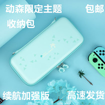 Very much want to apply the Switch collection bag NS protective case portable hard-shell animal Mori Club peripheral accessories