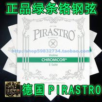 (Four tiaras)German PIRASTRO chromcor violin strings (green strips) adult children