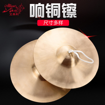 (Allison Eisenli) Bronze cymbals Bronze cymbals adult professional pure copper small Beijing cymbals gongs and drums team big cymbals musical instruments