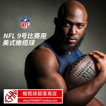 NFL American rugby No. No. 369 ball Rugby Tribe store standard match training with ball Football