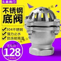 304 stainless steel wire buckle bottom valve pump suction bottom valve flange bottom valve h12w-6p lifting type bottom valve