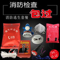 Rental room fire four-piece home smoke suit fire flashlight fire escape rope alarm whistle mask