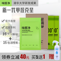 Taste aldehyde net official Tsinghua University de-aldehyde deodor activated carbon bag to remove formaldehyde new house decoration new car deodor