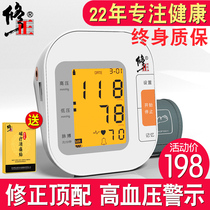 Correction of blood pressure measuring instrument household automatic instrument high precision upper arm type voice electronic pressure gauge medical