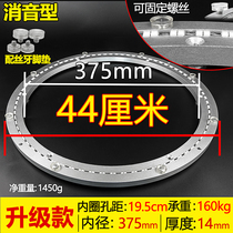 Muffler Aluminum table turntable base large round table bearing marble glass table anti-skid track 44cm