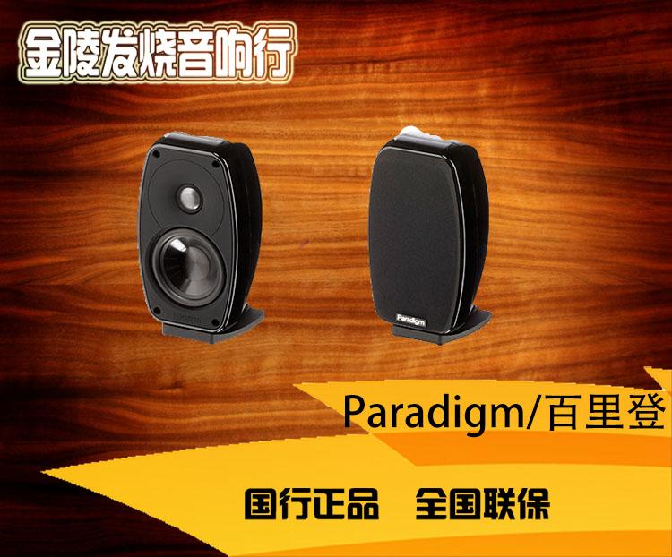 cheap Purchase china agnet Paradigm/Bridgen SUB1 SUB2 active