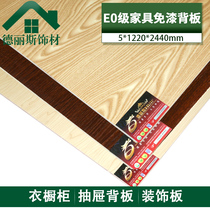 Driss plate 5mm Solid wood single-sided paint-free ecological board Backplane E0 class wardrobe back plate