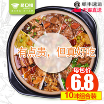 Blended Food Bag 10 convenient dishes package semi-finished food takeaway lazy rice