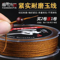 Braided rope playing line wear-resistant non-elastic Buddha beads Line Hand string rope Jade line King Kong star Moon Bodhi Wear bead Rope