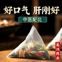 Chrysanthemum wolfberry cassia burdock root honeysuckle eye care clear cool bad breath liver heat stay up all night health tea