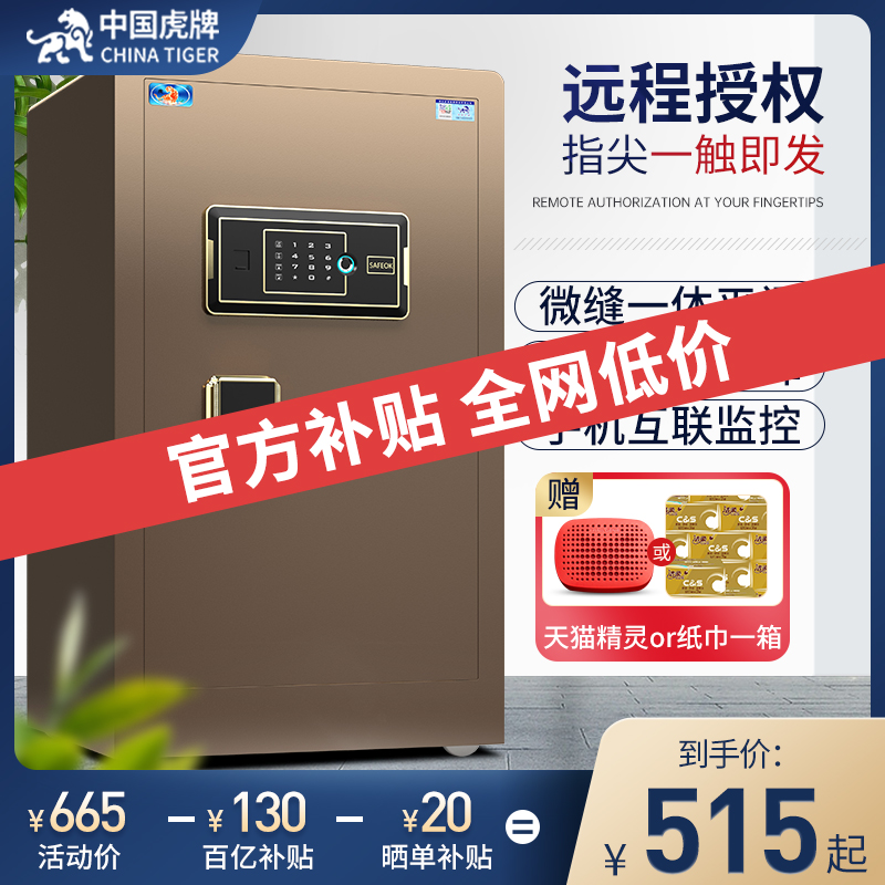 (10 billion subsidies) Tiger brand safe household large safe 80cm 1m 1.2 1.5m single-door bedside table office Fingerprint anti-theft fire small into the home