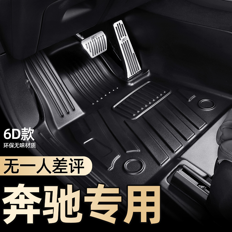 Designed for The Spencer e300l footrest C260L glc a200l gla gle s class fully enclosed car foot pad