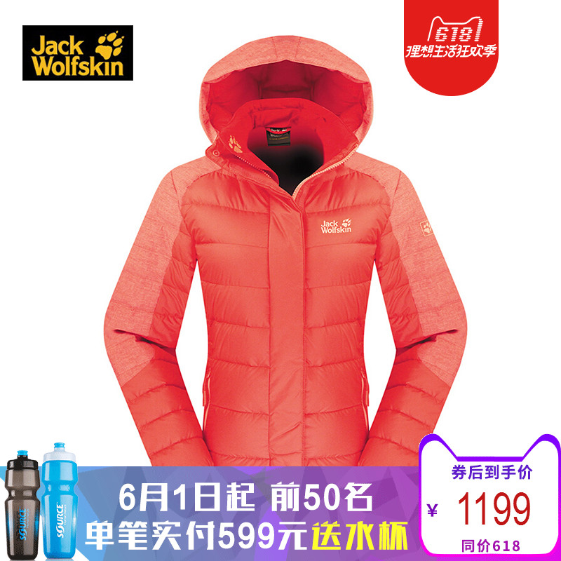 Wolf claw down jacket Jackwolfskin female models autumn and winter sports and leisure outdoor warm jacket 5009451
