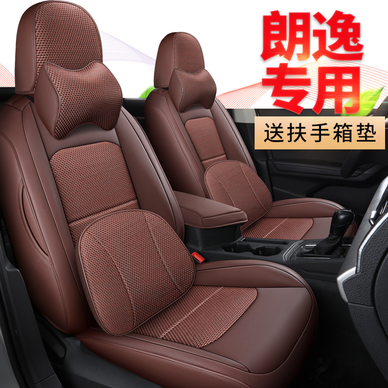 182019 Lanyi 1.5L style special car seat cushion special car custom all-enveloping seat seat cover modification leather