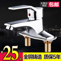 Faucet hot and cold whole copper basin double hole warm and cold three-hole basin household toilet hand washing washbasin faucet