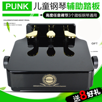 Punk Lifting pedal Childrens Piano auxiliary pedal booster electric piano pedal bench delay pedal foot