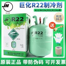 Jumbo R22 réfrigérant climatisation domestique fluoré outil voiture climatisation plus climatiseur de neige table réfrigérante Fluorion