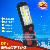 (Daily special price) Auto Factory 4S Shop repair Belt strong magnetic LED maintenance lamp repair work emergency lights