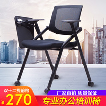 ?? Training chair with WordPad folding Meeting Chair Classroom office Chair net cloth staff chair removable foldable chair