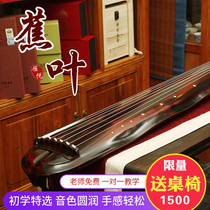 Yue Yue banana leaf ancient piano beginner syllabee introduction pure hand-crafted ancient piano old fir collection playing grade seven-string piano