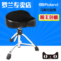 Roland Roland Drum general Saddle-shaped drum stool hammer gripper Adjustable height