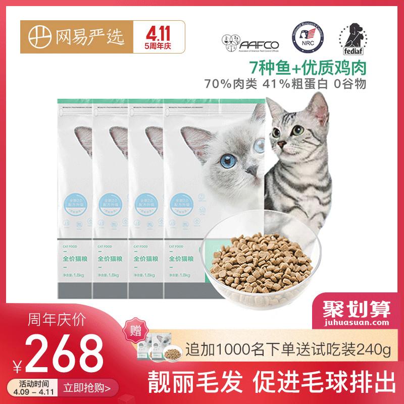 NetEase строго выбирает кошачью пищу в кошки чтобы утолщать румянец 72 кг 10 полный период безглютенового питания на всех этапах детской кошачьей пищи